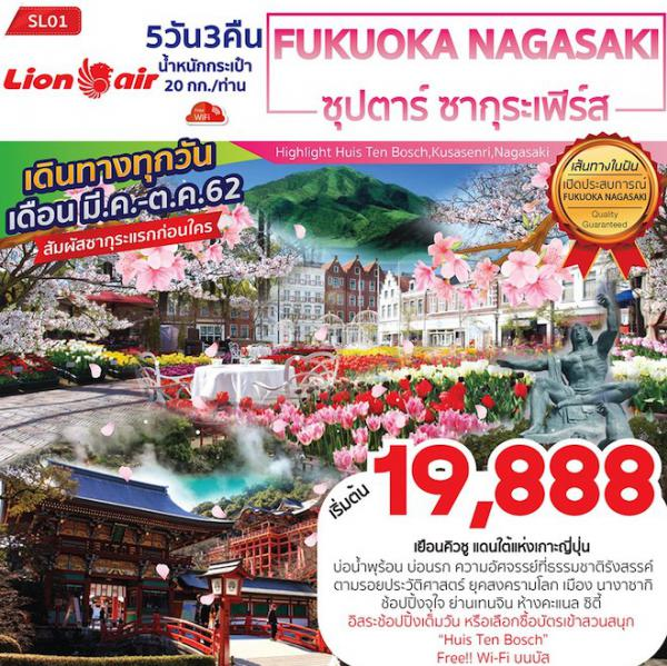 ทัวร์ญี่ปุ่น ฟรีเดย์ คิวชู นางาซากิ หมู่บ้านยูฟุอินฟลอร์รัล ศาลเจ้ายูโทคุอินาริ 5 วัน 3 คืน โดยสายการบิน Thai Lion Air (SL)