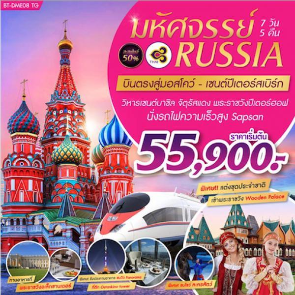 ทัวร์รัสเซีย มอสโคว์ เซนต์ปีเตอร์สเบิร์ก พระราชวังเครมลิน จัตุรัสแดง มหาวิหารเซนต์บาซิล พระราชวังปีเตอร์ฮอฟ 7 วัน 5 คืน สายการบิน Thai Airways (TG)