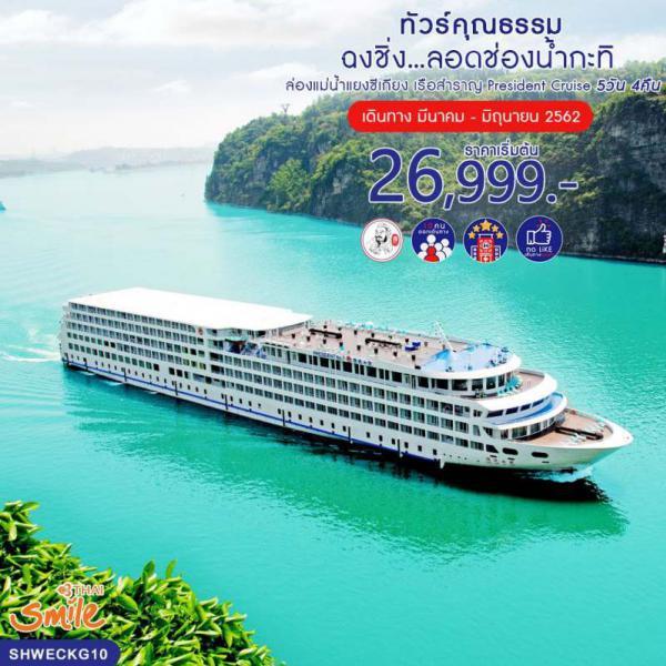 ทัวร์จีน ฉงชิ่ง ล่องเรือสำราญ ช่องแคบชวีถังเสีย ช่องแคบอูเสีย นั่งเรือเล็กชมเสิ่นหนงซี เขื่อนซานเสียต้าป้า แม่น้ำแยงซีเกียง 5 วัน 4 คืน โดยสายการบิน Thai Smile (WE)