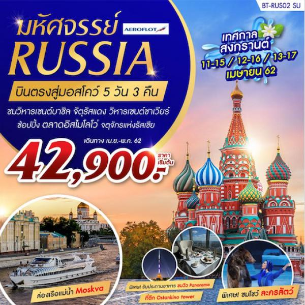 ทัวร์รัสเซีย มอสโคว์ ตลาดอิสมายลอฟ พระราชวังเครมลิน จัตุรัสแดง วิหารเซนต์บาซิล สวน VNDH 5 วัน 3 คืน สายการบิน AEROFLOT (SU)