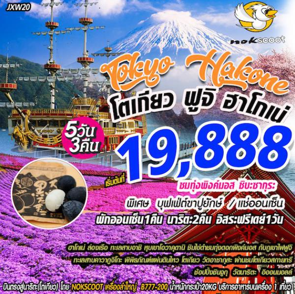 ทัวร์ญี่ปุ่น โตเกียว ฟูจิ ฮาโกเน่ หุบเขาโอวาคุดานิ ล่องเรือทะเลสาบอาชิ อิสระฟรีเดย์ 1 วัน 5 วัน 3 คืน โดยสายการบิน Nok Scoot (XW)
