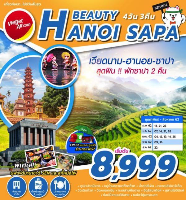 ทัวร์เวียดนามเหนือ ฮานอย ซาปา สุดฟินพักซาปา 2 คืน น้ำตกสีเงิน จัตุรัสบาดิงห์ 4 วัน 3 คืนโดยสายการบิน VIETJET AIR (VJ)