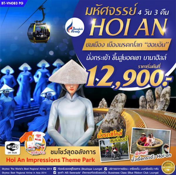 ทัวร์เวียดนามกลาง Hoi An Impressions Theme Park สุสานกษัตริย์ไคดิงห์ เมืองโบราณฮอยอัน นั่งกระเช้าบานาฮิลล์ วัดลินห์อึ๋ง 4 วัน 3 คืน สายการบิน Bangkok Airways (PG)