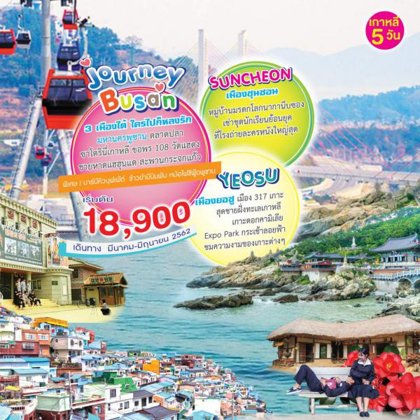 ทัวร์เกาหลี ใครไปก็หลงรัก.. เที่ยว 3 เมืองใต้สุดคุ้ม!! ร่วมฉลองเทศกาลดอกซากุระเกาหลี ชมทะเลสวยที่เมืองยอซู เมืองชุนชอนชมหมู่บ้านมรดกโลก เที่ยวเมืองท่าปูซาน 5 วัน 3 คืน โดยสายการบิน Jeju Air (7C)