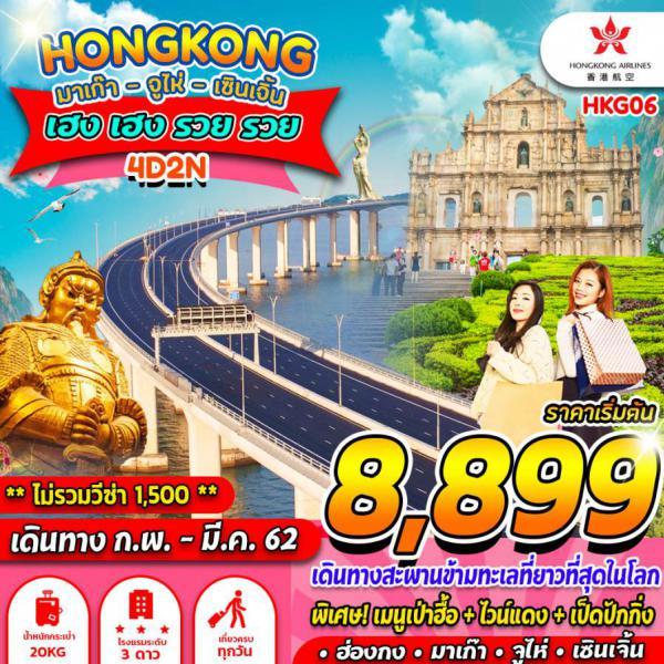 ทัวร์ฮ่องกง มาเก๊า จูไห่ เซินเจิ้น เปิดประสบการณ์ข้ามสะพานข้ามทะเลที่ยาวที่สุดในโลก 4 วัน 2 คืนโดยสายการบิน HONG KONG AIRLINES (HX)