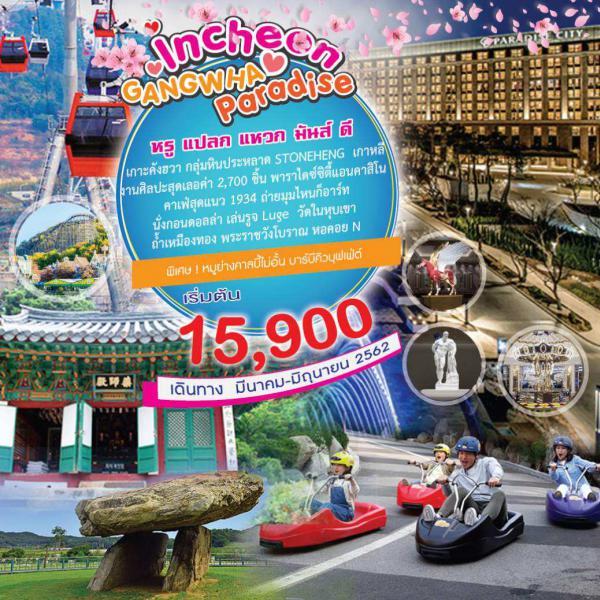 ทัวร์เกาหลี เที่ยวที่ใหม่เกาะคังฮวา Paradise City & Casino ชมสโตนเฮนจ์เกาหลี ผจญภัยไปกับถ้ำเหมืองทอง เยือนกรุงโซล ช้อปปิ้งย่านดัง สนุกไม่รู้ลืม! สวนสนุกเอเวอร์แลนด์ 5 วัน 3 คืน โดยสายการบิน TW, LJ, 7C