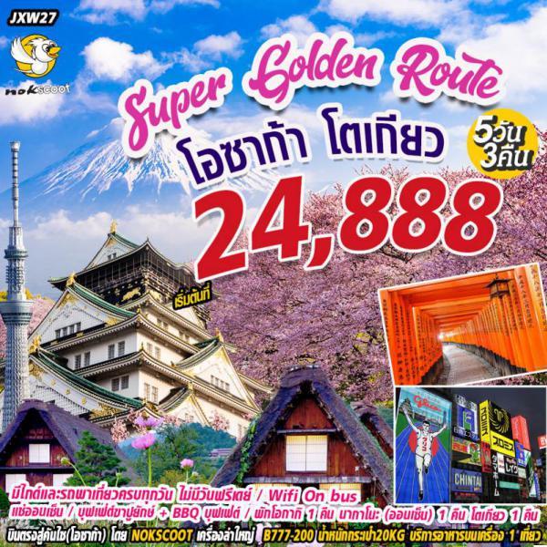 ทัวร์ญี่ปุ่น โอซาก้า เกียวโต ชิราคาวาโกะ โตเกียว มีไกด์ รถพาเที่ยวครบทุกวัน ไม่มีวันอิสระฟรีเดย์ 5 วัน 3 คืนโดยสายการบิน NOK SCOOT (XW)