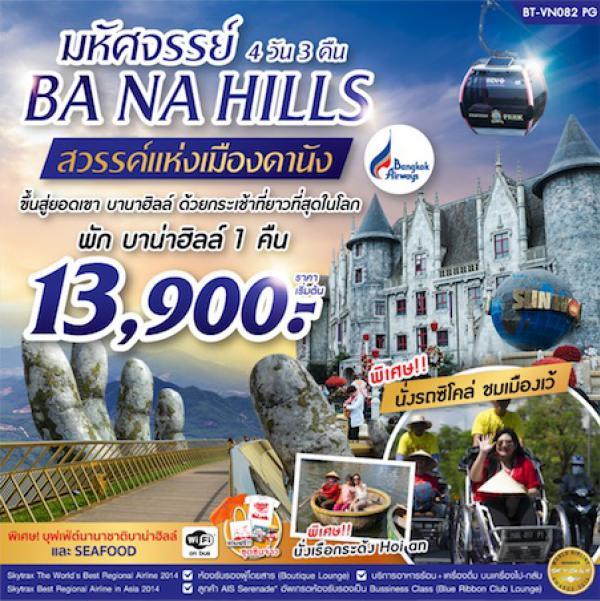 ทัวร์เวียดนามกลาง บานาฮิลล์ วัดลินห์อึ๋ง สะพานมังกร สะพานสีทอง นั่งรถสามล้อซิโคล่ ล่องเรือกระด้ง 4 วัน 3 คืน โดยสายการบิน Bangkok Airways (PG)