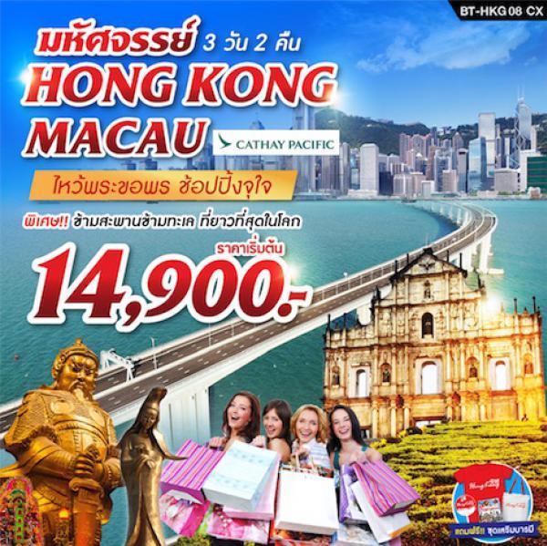 ทัวร์ฮ่องกง สะพานข้ามทะเลที่ยาวที่สุดในโลก  VENETIAN RESORT  โบสถ์เซนต์ปอล วัดแชกงหมิว วัดหวังต้าเซียน 3 วัน 2 คืน โดยสายการบิน Cathay Packfic Airways (CX)
