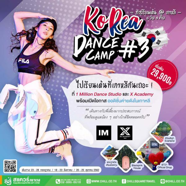 KOREA DANCE CAMP อาสาพาไปเต้น!! 1M และ YG X academy โรงเรียนสอนเต้นชื่อดังของเกาหลี