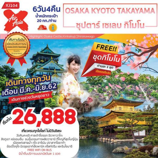 ทัวร์ญี่ปุ่น โอซาก้า เกียวโต ทาคายาม่า ซุปตาร์ เซเลบ กิโมโน เที่ยวครบทุกไฮไลท์ ไม่มีวันอิสระ 6 วัน 4 คืนโดยสายการบิน AIR ASIA X (XJ)