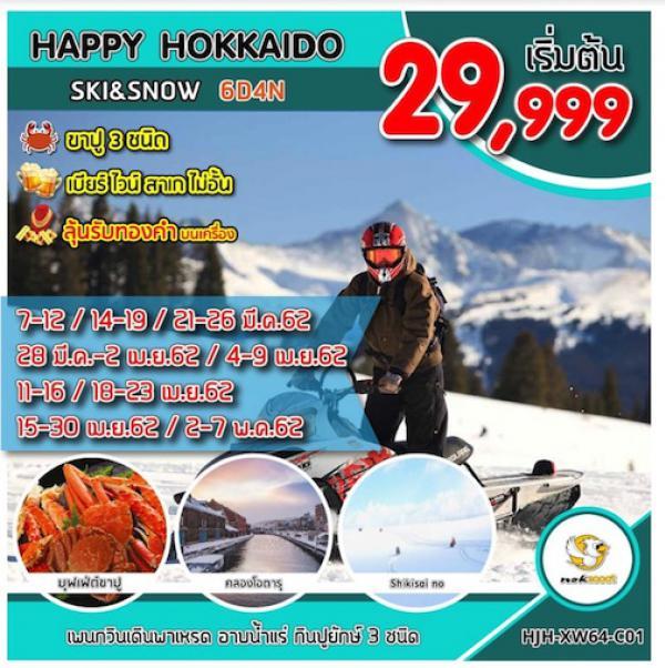 ทัวร์ญี่ปุ่น ฮอกไกโด สวนสัตว์อาซาฮิยาม่า คลองโอตารุ หุบเขาจิโกคุดานิ คิโรโระ สโนว์เวิลด์  6 วัน 4 คืน โดยสายการบิน Nok Scoot (XW)
