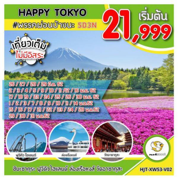 ทัวร์ญี่ปุ่น โตเกียว  ฟูจิคิวไฮแลนด์ เทศกาล Fuji Shibazakura Festival (PINK MOSS)  5 วัน 3 คืน โดยสายการบิน NOK SCOOT