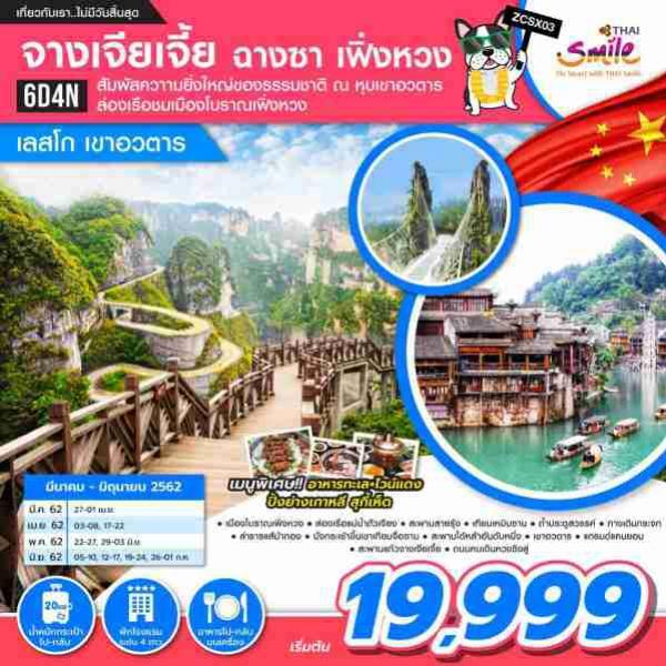 ทัวร์จีน จางเจียเจี้ย ฉางซา เฟิ่งหวง ล่องเรือตามลำน้ำถัวเจียง สะพานสายรุ้ง เขาเทียนจื่อซาน สะพานแก้วจางเจียเจี้ย  เขาเทียนเหมินซาน 6 วัน 4 คืน โดยสายการบิน Thai Smile (WE)