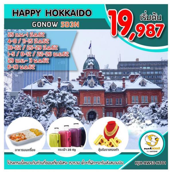 ทัวร์ญี่ปุ่น ฮอกไกโด อิสระท่องเที่ยวในเมืองซัปโปโร หุบเขานรก JR TOWER ภูเขาโมอิวะ ตลาดโจไก 5 วัน 3 คืน โดยสายการบิน Nok Scoot (XW)