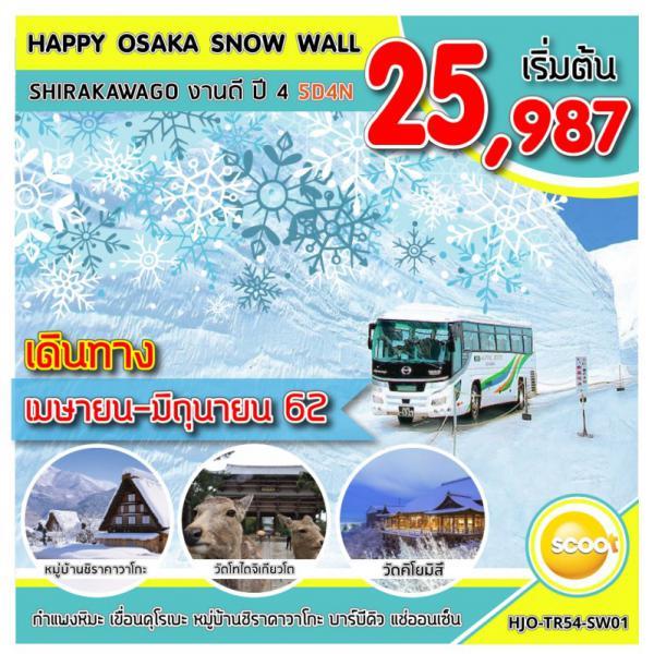 ทัวร์ญี่ปุ่น โอซาก้า ทาคายาม่า หมู่บ้านชิราคาวาโกะ เขื่อนคุโรเบะ กำแพงหิมะ วัดโทไดจิ ปราสาทโอซาก้า ชินไซบาชิ 5 วัน 4 คืน โดยสายการบิน Scoot Airline (TR)