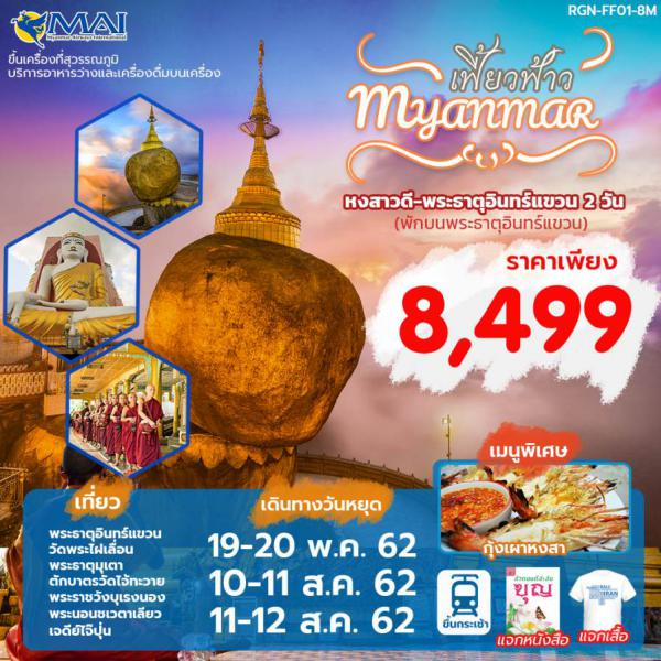 ทัวร์พม่า พระธาตุมุเตา พระธาตุอินทร์แขวน พักบนพระธาตุอินทร์แขวน พระราชวังบุเรงนอง สวดมนต์นั่งมาธิอย่างเต็มอิ่ม 2 วัน 1 คืนโดยสายการบิน MYANMAR AIRWAYS (8M)