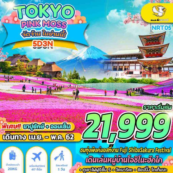 ทัวร์ญี่ปุ่น โตเกียว ภูเขาไฟฟูจิ  หมู่บ้านโอชิโนะฮัคไค ชมทุ่งดอกพิงค์มอส วัดนาริตะ อิสระฟรีเดย์ 5 วัน 3 คืน โดยสายการบิน Nok Scoot (XW)