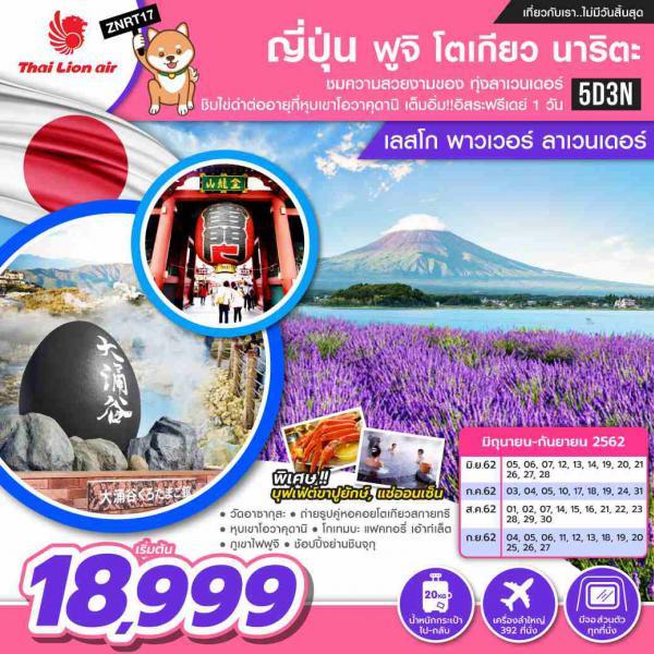 ทัวร์ญี่ปุ่น โตเกียว ฟูจิ นาริตะ วัดอาซากุสะ ชมความงามของทุ่งลาเวนเดอร์ หุบเขาโอวาคุดานิ อิสระฟรีเดย์ 1 วัน 5 วัน 3 คืนโดยสายการบิน THAI LION AIR (SL)