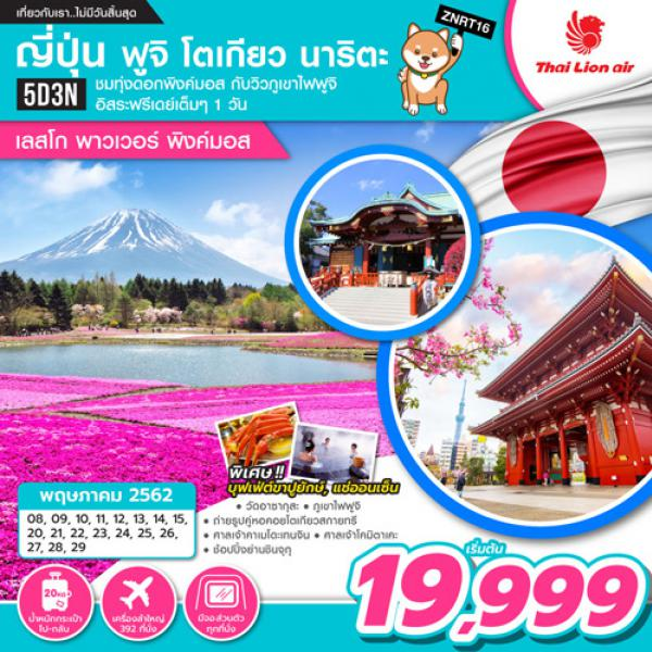 ทัวร์ญี่ปุ่น โตเกียว ฟูจิ นาริตะ ชมทุ่งดอกพิงค์มอส วิวภูเขาไฟฟูจิ อิสระฟรีเดย์ 1 วัน  5 วัน 3 คืนโดยสายการบิน THAI LION AIR (SL)