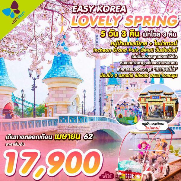 ทัวร์เกาหลี ชมซากุระสุดโรแมนติก เที่ยวเมืองอินชอน ชมหมู่บ้านเทพนิยาย เที่ยวย่านไชน่าทาวน์ เต็มอิ่มสวนสนุก Lotte world ชมวิวรอบกรุงโซล คล้องกุญคู่รัก 5 วัน 3 คืน โดยสายการบิน Jin Air (LJ)