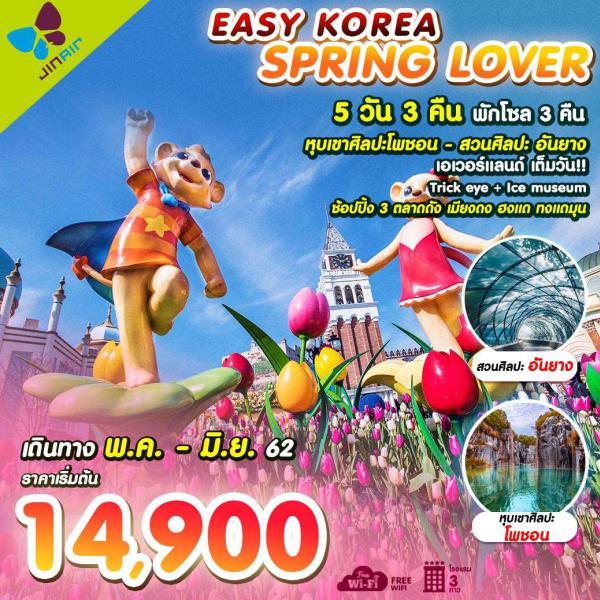 ทัวร์เกาหลี เที่ยวเมืองโพชอน สวนศิลปะอันยาง ชมวิวรอบกรุงโซล เพลิดเพลินสวนสนุกเอเวอร์แลนด์แบบเต็มวัน!! ช้อปปิ้ง 3 ย่านดังเกาหลี 5 วัน 3 คืน โดยสายการบิน Jin Air (LJ)
