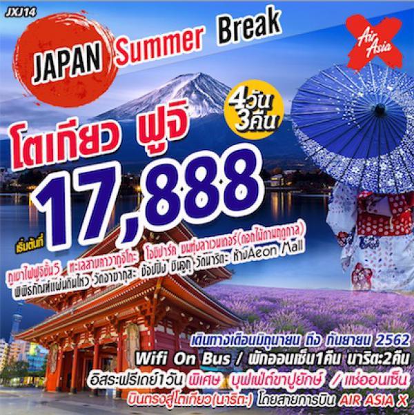 ทัวร์ญี่ปุ่น โตเกียว ฟูจิ  ภูเขาไฟฟูจิ ทะเลสาบคาวากูจิโกะ โอชิปาร์ค ชมทุ่งลาเวนเดอร์ พิพิธภัณฑ์แผ่นดินไหว วัดอาซากุสะ 4 วัน 3 คืนโดยสายการบิน AIR ASIA X (XJ)
