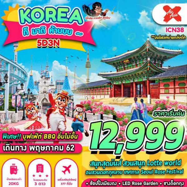 ทัวร์เกาหลี โซล เทศกาลดอกกุหลาบ LOTTE WORLD ทงแดมุน อินซาดง ซัมจีกิล เมียงดง ฮงแด มหาวิทยาลัยสตรีอีฮวา 5 วัน 3 คืน โดยสารการบิน AIR ASIA X (XJ)