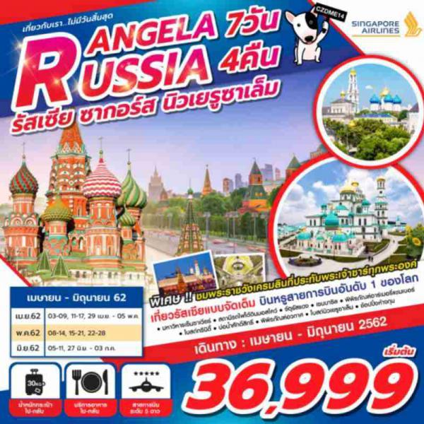 ทัวร์รัสเซีย ซากอร์ส นิวเยรูซาเล็ม มหาวิหารเซ็นซาเวียร์ สถานีรถไฟใต้ดินมอสโคว์  พระราชวังเครมลิน 7 วัน 4 คืน โดยสายการบิน Singapore Airlines  (SQ)