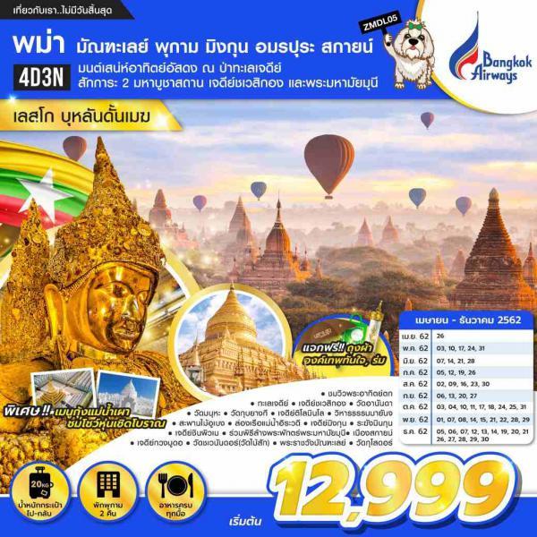 ทัวร์พม่า มัณฑะเลย์ พุกาม มิงกุน อมรปุระ สกายน์ เจดีย์ชเวสิกอง พระมหามัยมุนี ล่องเรือแม่น้ำอิระวดี 4 วัน 2 คืน โดยสายการบิน Bangkok Airways (PG)