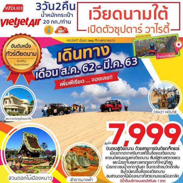 ทัวร์เวียดนามใต้ ดาลัด มุยเน่ พระราชวังฤดูร้อน สวนดอกไม้เมืองหนาว ลำธารนางฟ้า นั่งรถจิ๊บตะลุยทะเลทราย น้ำตกดาตันลา 3 วัน 2 คืน โดยสายการบิน VIETJET AIR (VZ)
