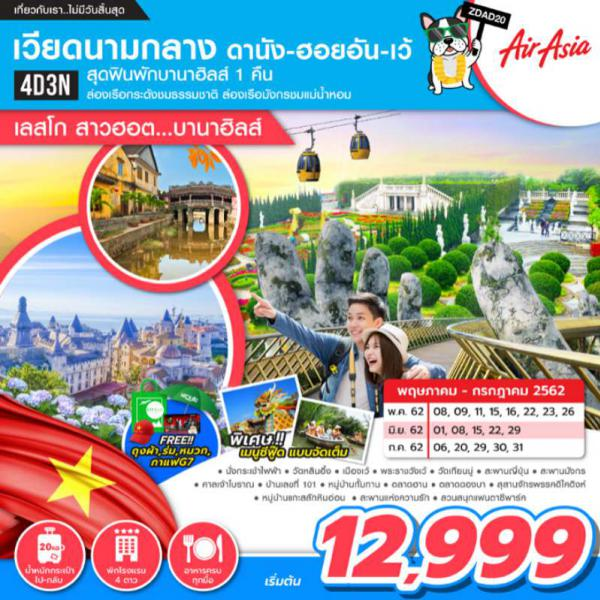 ทัวร์เวียดนามกลาง ดานัง ฮอยอัน เว้ ขึ้นกระเช้าบานาฮิลล์ พระราชวังเว้ หมู่บ้านกั๊มทาน วัดเทียนมู่ สวนสนุกแฟนตาซี ล่องเรือกระด้ง 4 วัน 3 คืน โดยสายการบิน Air Asia (FD)