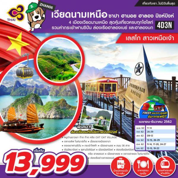 ทัวร์เวียดนามเหนือ ฮานอย ซาปา ฮาลอง นิงห์บิงห์ ขึ้นกระเช้าฟานซิปัน นั่งรถรางเมืองซาปา ล่องเรืออ่าวฮาลองเบย์ 4 วัน 3 คืน โดยสายการบิน Thai Airways (TG)