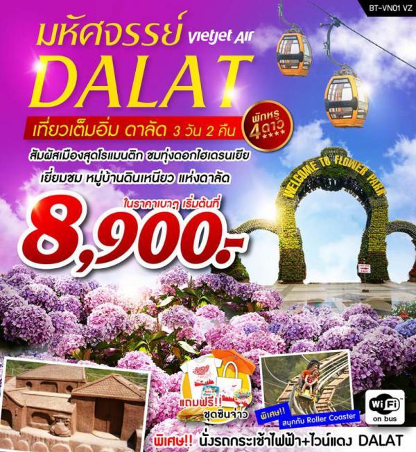 ทัวร์เวียดนามใต้ สัมผัสเมืองสุดโรแมนติก ชมทุ่งดอกไฮเดรนเยีย เยี่ยมชมหมู่บ้านดินเหนียว แห่งดาลัด 3 วัน 2 คืนโดยสายการบิน VIETJET AIR (VZ)