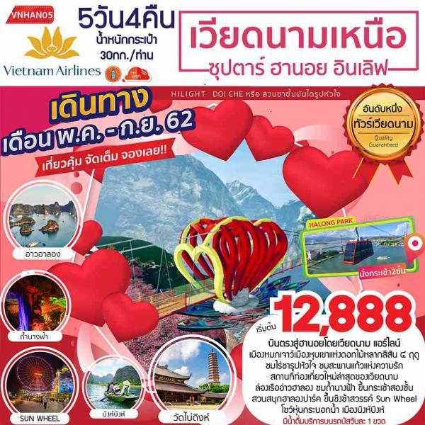 ทัวร์เวียดนามเหนือ ฮานอย นิงห์บิงห์ หมกเจาว์ อ่าวฮาลอง ไร่ชารูปหัวใจ สวนสนุกฮาลองปาร์ค 5 วัน  4 คืน โดยสายการบิน VIETNAM AIRLINES (VN)