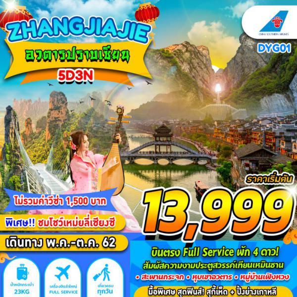 ทัวร์จีน จางเจียเจี้ย สะพานกระจก หุบเขาอวตาร หมู่บ้านเฟิงหวง สัมผัสความงามประตูสวรค์เทียนเหมินซาน 5 วัน 3 คืนโดยสายการบิน CHINA SOUTHERN AIRLINES (CZ)