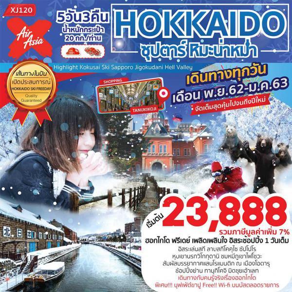 ทัวร์ญี่ปุ่น ฮอกไกโด ฟรีเดย์  อิสระเล่นสกี หุบเขาจิโกกุดานิ หมีภูเขาไฟโชวะ 5 วัน 3 คืนโดยสายการบิน AIR ASIA X (XJ)