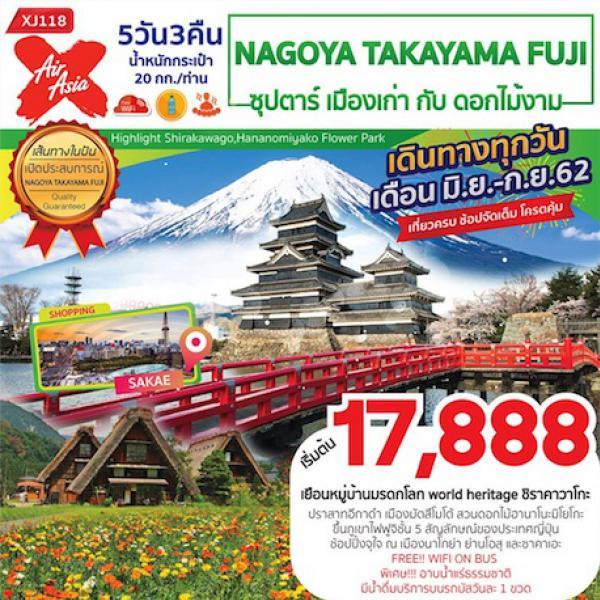 ทัวร์ญี่ปุ่น นาโกย่า ทาคายาม่า ภูเขาไฟฟูจิ หมู่บ้านมรดกโลก ชิราคาวาโกะ ปราสาทมัตสึโมโตะ สวนดอกไม้ฮานาโนะมิโยโกะ 5 วัน 3 คืนโดยสายการบิน AIR ASIA X (XJ)