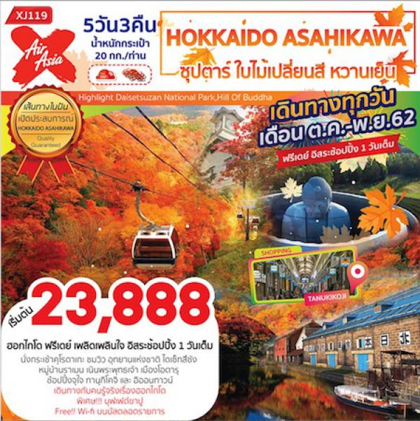 ทัวร์ญี่ปุ่น ฮอกไกโด ใบไม้เปลี่ยนสี นั่งกระเช้าคุโรดาเกะ อุทยานแห่งชาติ ไดเช็ทสึซัง หมู่บ้านราเมน สักการะสิ่งศักดิ์สิทธิ์ ณ เนินพระพุทธเจ้า 5 วัน 3 คืนโดยสายการบิน AIR ASIA X (XJ)