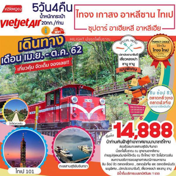 ทัวร์ไต้หวัน ไทจง เกาสง อาหลีซาน ตึกไทเป ทะเลสาบสุริยันจันทรา รถไฟโบราณ ณ อุทยานอาหลีซาน วัดโฟวกวงซัน 5 วัน 4 คืนโดยสายการบิน VIETJET AIR (VZ)