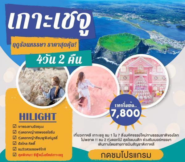 ทัวร์เกาหลีเกาะเชจู ฤดูร้อนหรรษา ราคาสุดคุ้ม!! ซองซานอิลชุบง 1 ใน 7 สิ่งมหัศจรรย์ใหม่ทางธรรมชาติของโลก ชมทุ่งดอกหญ้าแซพยอลโอรึม และ ทุ่งดอกหญ้าสีชมพู พิงค์มูลลี่ สุดโรแมนติก 4 วัน 2 คืน โดยสายการบิน Eastar Jet (ZE)