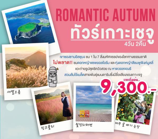 ทัวร์เกาหลีเกาะเชจู ฤดูใบไม้ร่วง ราคาสุดคุ้ม!! เที่ยวสวนส้มไร้เมล็ดขึ้นชื่อ ชม 2 ทุ่งดอกหญ้าสุดโรแมนติก เก็บบรรยากาศ แช๊ะ ชิค ชิค ณ ชายหาดวอลจองรี 4 วัน 2 คืน โดยสายการบิน Eastar Jet (ZE)