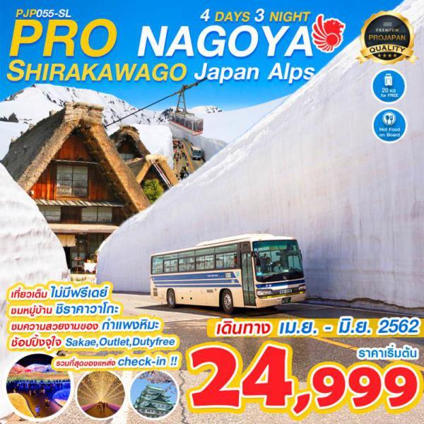 ทัวร์ญี่ปุ่น นาโกย่า หมู่บ้านชิราคาวาโกะ กำแพงหิมะ ศาลเจ้าโอสึคันนง ปราสาทมัตสึโมโตะ เมืองโบราณคามิซันโนมาชิ 4 วัน 3 คืนโดยสายการบิน THAI LION (SL)