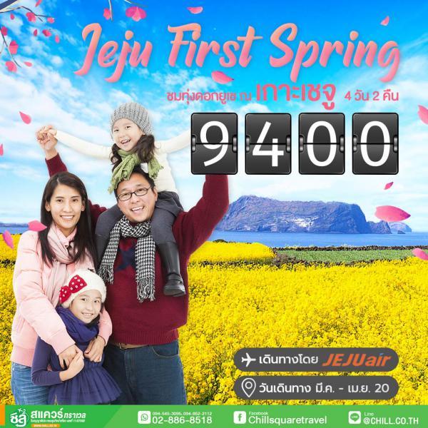 ทัวร์เกาหลีเกาะเชจู First Spring ชมความน่ารักของ Hello Kitty ซองซานอิลชุบง 1 ใน 7 สิ่งมหัศจรรย์ของโลก กวางชิกิชายหาดไฮไลท์ของเกาะเชจู เพลิดเพลินความสวยงามของทุ่งดอกยูเช 4 วัน 2 คืน โดยสายการบิน JEJU AIR (7C)