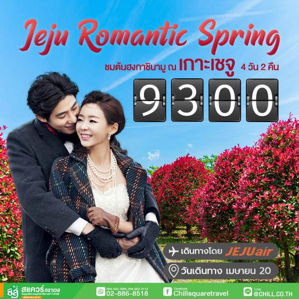 ทัวร์เกาหลีฤดูใบไม้ผลิ ถ่ายรูปสุดชิคกับต้นฮงกาชินามู ชมทุ่งดอกยูเชสุดโรแมนติก ชมวิวสวยซอพจิโกจิเบื้องหลังซองซานอิลชุบง วอลจองรี 1 ใน 5 ชาดหาดที่มีชื่อเสียงบนเกาะเชจู 4 วัน 2 คืน โดยสายการบิน JEJU AIR (7C)