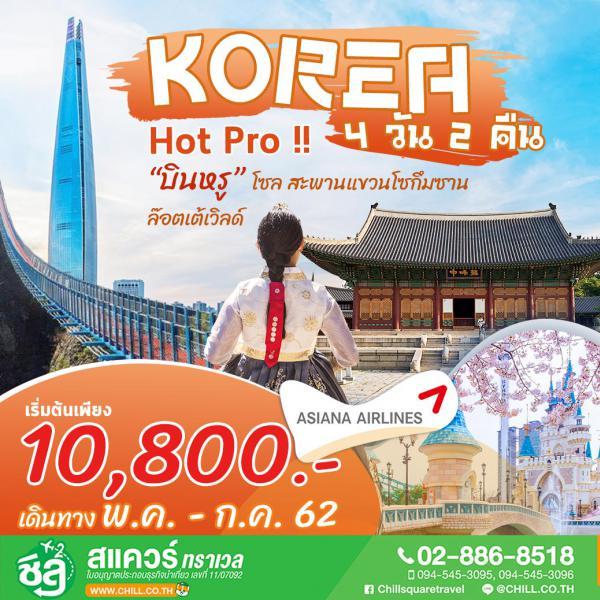 ทัวร์เกาหลี Hot Pro!! บินหรู โซล ชุนชอน สะพานแขวนโซกึมซาน ล๊อตเต้เวิลด์  4 วัน 2 คืน โดยสายการบิน Asiana Airline (OZ)