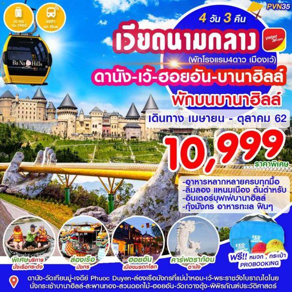 เวียดนามกลาง ดานัง เว้ ฮอยอัน บานาฮิลล์ วัดเทียนมู่ ล่องเรือมังกรแม่น้ำหอม พระราชวังโบราณไดโนย สะพานทอง 4 วัน 3 คืนโดยสายการบิน VIET JET AIR (VZ)
