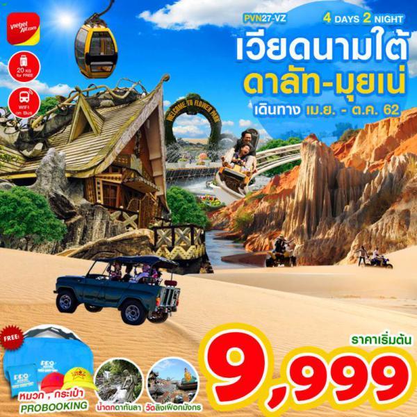 เวียดนามใต้ มุยเน่ ดาลัท ทะเลทรายชาวมุยเน่ ลำธารนางฟ้า นั่งรถราง น้ำตกดาทันลา พระราชวังฤดูร้อน วัดตั๊กกลาม สวนดอกไม้เมืองหนาว 4 วัน 3 คินโดยสายการบิน VIET JET AIR (VZ)
