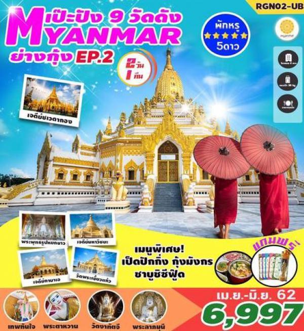 ทัวร์พม่า ย่างกุ้ง ไหว้พระ 9 วัด เสริมดวง โชคลาภ 2 วัน 1 คืน โดยสายการบิน Myanmar International (UB)