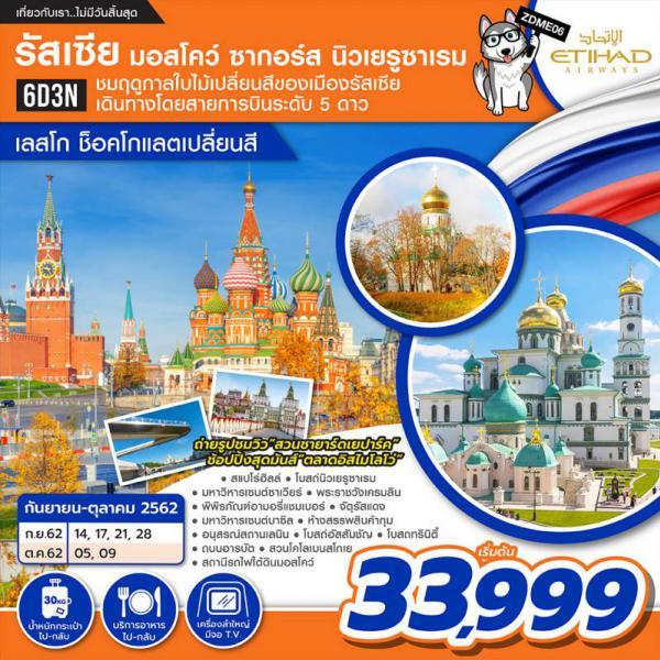 ทัวร์รัสเซีย รัสเซีย มอสโคว์ ซากอร์ส นิวเยรูซาเรม เลสโก ช็อคโกแลตเปลี่ยนสี 6 วัน 3 คืน โดยสายการบิน Etihad Airways (EY)